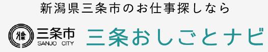 新潟県三条市のお仕事探しなら 三条おしごとナビ