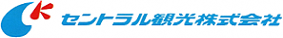 セントラル観光株式会社ロゴ