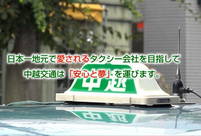 中越交通株式会社企業イメージ01