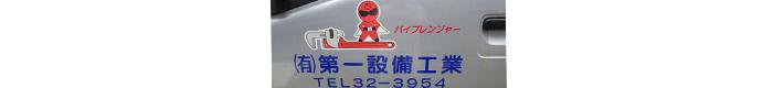 有限会社第一設備工業ロゴ
