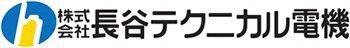 株式会社長谷テクニカル電機ロゴ