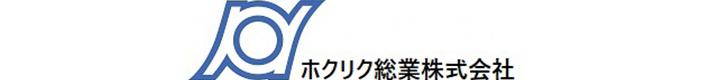ホクリク総業株式会社ロゴ