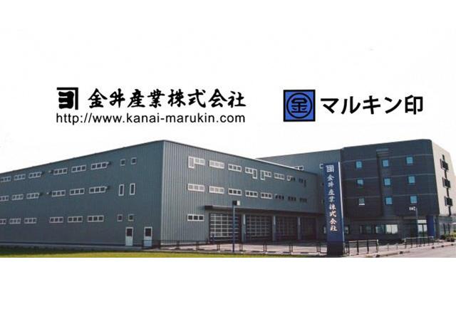 金井産業株式会社企業イメージ02