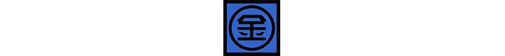 金井産業株式会社ロゴ