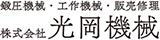 株式会社 光岡機械ロゴ