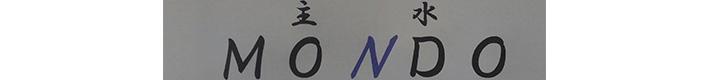 MONDO(主水)ロゴ