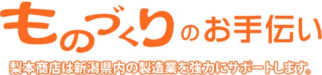 株式会社梨本商店企業イメージ01