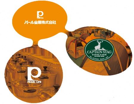 パール金属株式会社イメージ