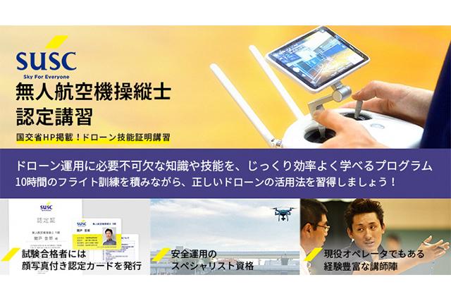 株式会社プログレス ドローンインストラクター候補・事務パート イメージ