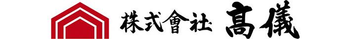 株式会社高儀ロゴ