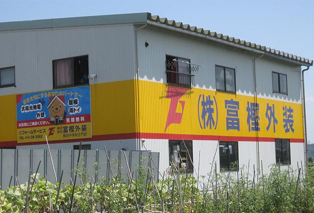 株式会社富樫外装企業イメージ03