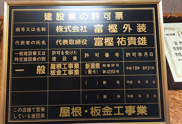 株式会社富樫外装企業イメージ04