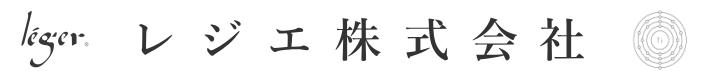 レジエ株式会社ロゴ