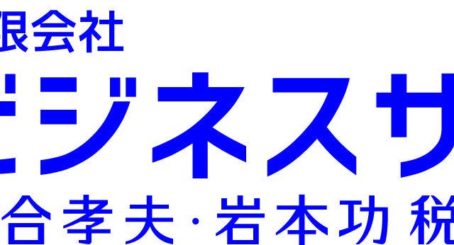 落合孝夫税理士事務所 (有)ビジネスサービスイメージ