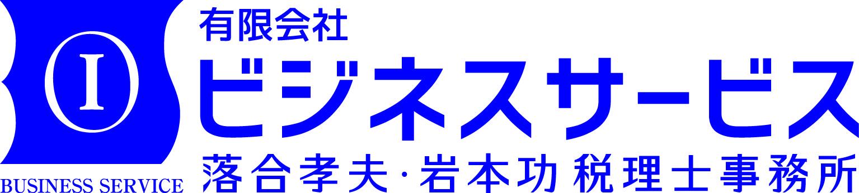 落合孝夫税理士事務所 (有)ビジネスサービスロゴ