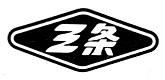 三条タクシー株式会社ロゴ
