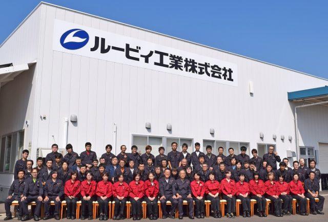 ルービィ工業株式会社イメージ