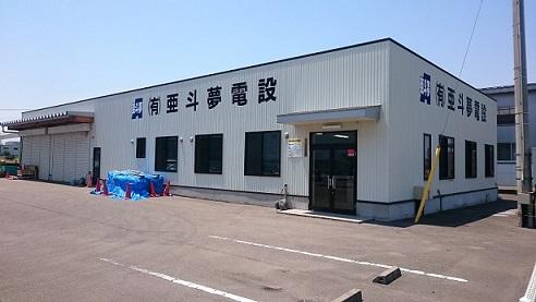 有限会社 亜斗夢電設イメージ