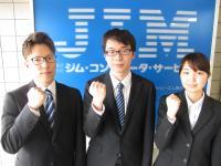 株式会社ジム・コンピュータ・サービス募集職種イメージ01
