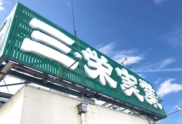 三栄実業株式会社イメージ